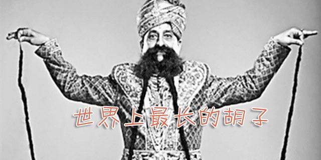 世界上胡子最长的男人