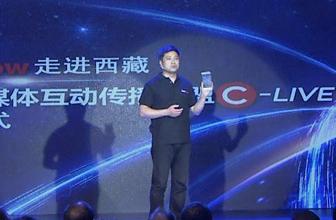 视讯中国CEO介绍产品