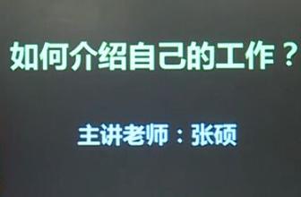 情景生活口语第38集
