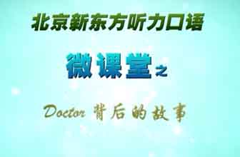 doctor背后的故事