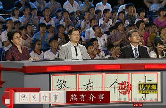 2013汉听大会第06期