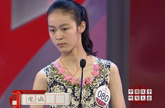 2013汉听大会第08期