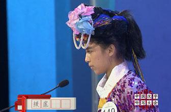 2013汉听大会第02期