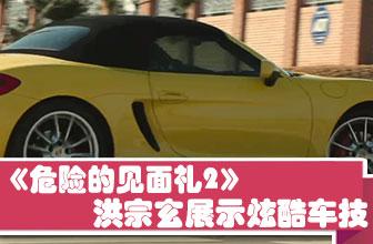 洪宗玄展示炫酷车技!