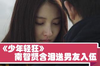 南智贤含泪送男友入伍