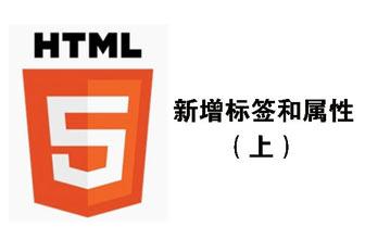 HTML5标签属性02