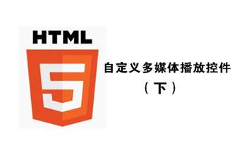 HTML5播放控件07