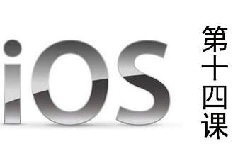 IOS系统的学习14