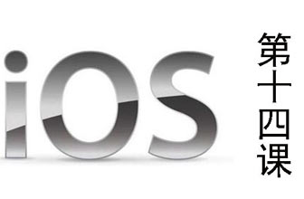 ISO系统的学习14