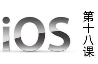 IOS系统的学习18