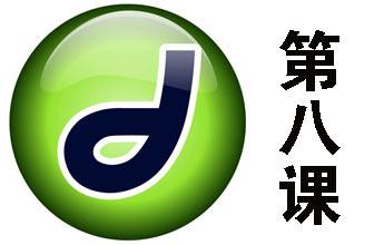 Dreamweaver教程08
