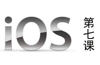 ISO系统的学习07