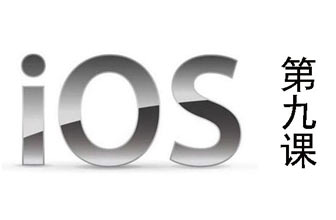 IOS系统的学习09
