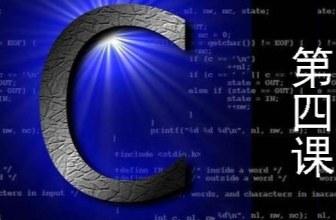 C语言的流程控制04