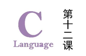 C语言数组和字符串12