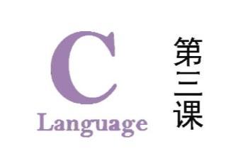 C语言数组和字符串03