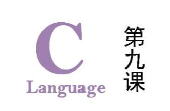 C语言数组和字符串09