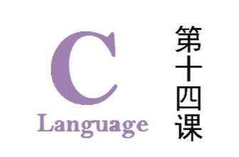 C语言数组和字符串14