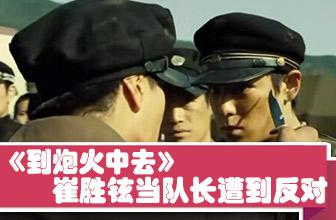 崔胜铉当队长遭到反对
