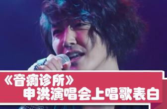 申洪演唱会上唱歌表白