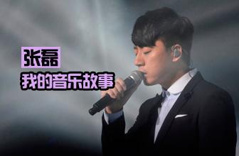 我的音乐故事冠军张磊