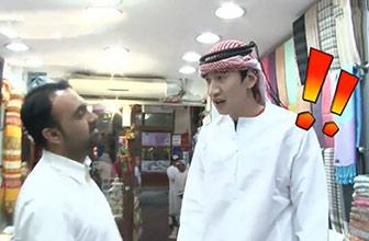 光洙变身阿拉伯小王子
