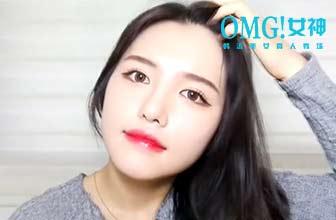 OMG女神一分钟化妆术