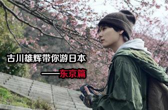 古川雄辉带你游日本7