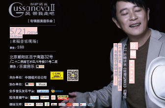 谷峰演唱会宣传片