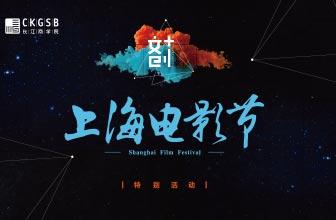 上海电影节