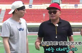 综艺大势齐聚RM踢足球