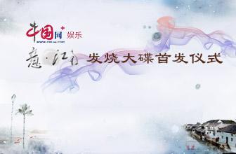 《意·江南》预告片
