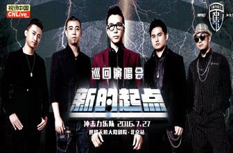 冲击力《新的起点》巡回演唱会北京站