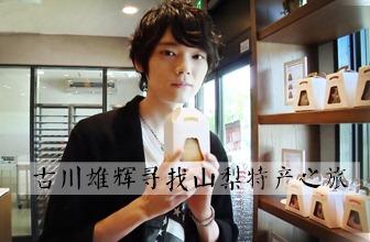 古川雄辉带你游日本第20集