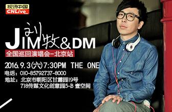 刘牧巡回演唱会-北京站