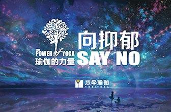 瑜伽的力量向抑郁Sayno