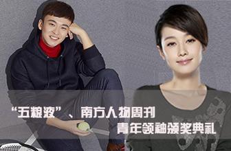中国青年领袖颁奖典礼