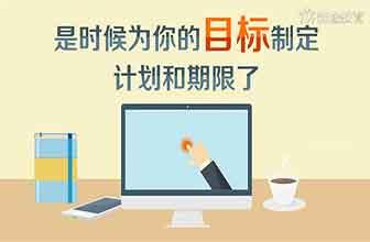 职前准备之-目标制定和期限