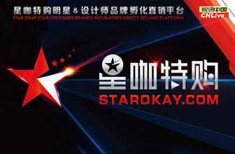 星咖特购平台发布会