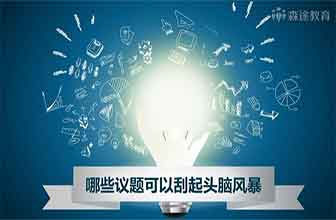 职场领导力-头脑风暴会议2