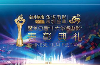 """第四届""""十大华语电影""""颁奖典礼"""