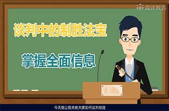 职场入门谈判中秘诀(三)