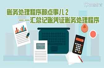职场提升_账务处理程序2