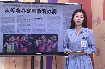上海体育市场机制改革