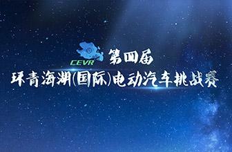 2017CEVR挑战赛宣传片