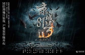 新片速递:京城81号Ⅱ