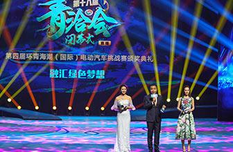 2017CEVR赛事颁奖典礼