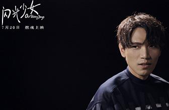 曝《闪光少女》新曲MV